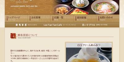 ミドリムシ入りの寒天やところてんを販売中の麻布茶房のウェブサイト