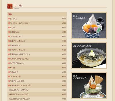 ユーグレナを配合した商品を販売している麻布茶房のメニュー表