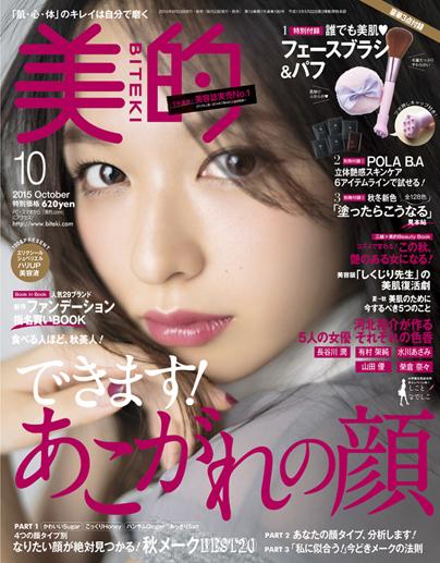 ミドリムシ(みどりむし)の記事が掲載された「美的」最新号の表紙