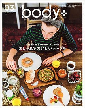 ミドリムシを使ったクッキーでのダイエット記事が掲載された雑誌「body+」