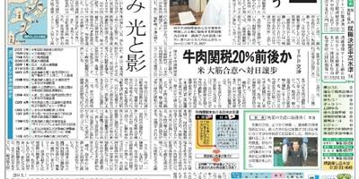 株式会社ユーグレナの行っている事業などが掲載された愛媛新聞