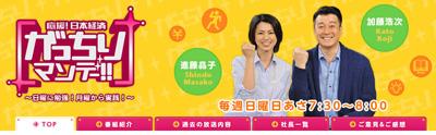 株式会社ユーグレナが紹介されたTBSのテレビ番組「がっちりマンデー!!」