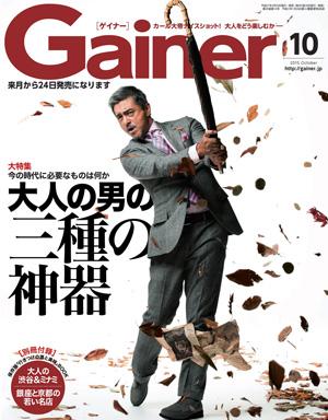 ユーグレナ関連商品を扱う店舗などが掲載された雑誌「Gainer」