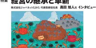 日本通信販売協会が発行している情報誌・JADMANEWS