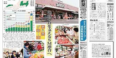 ミドリムシ入寒天を提供するカフェが掲載された日本食糧新聞