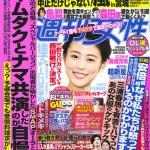 「ミドリムシエメラルド」の効能が掲載された雑誌・週刊女性