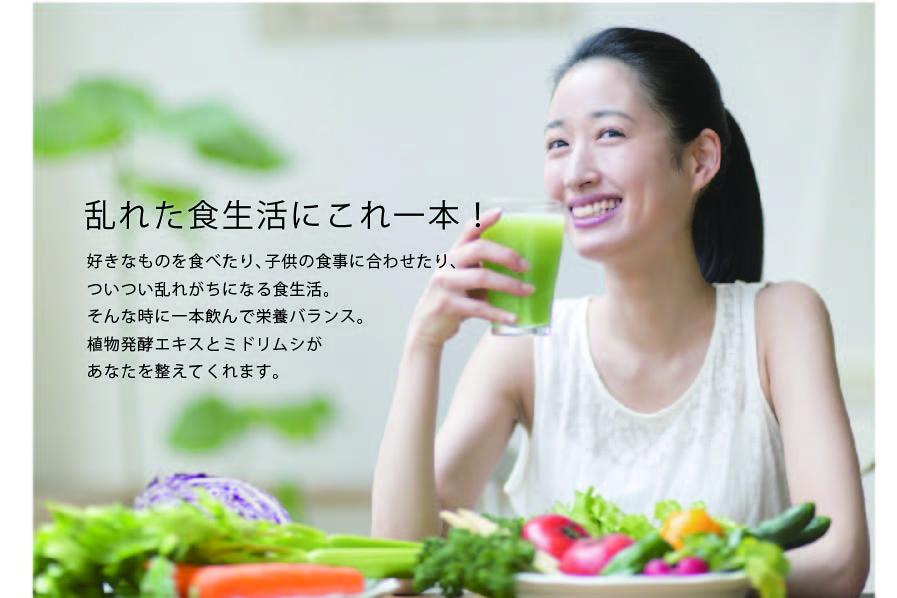 ユーグレナ社から2017年8月1日(火)に、「果実スムージー ミドリムシ×植物発酵エキス」を発売されました!!