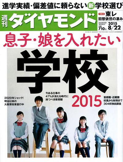 ユーグレナ社・出雲氏のインタビューが掲載された「週刊ダイヤモンド」